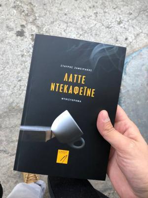 LIBRON Event | παρουσίαση βιβλίου Λάττε Ντεκαφεϊνέ